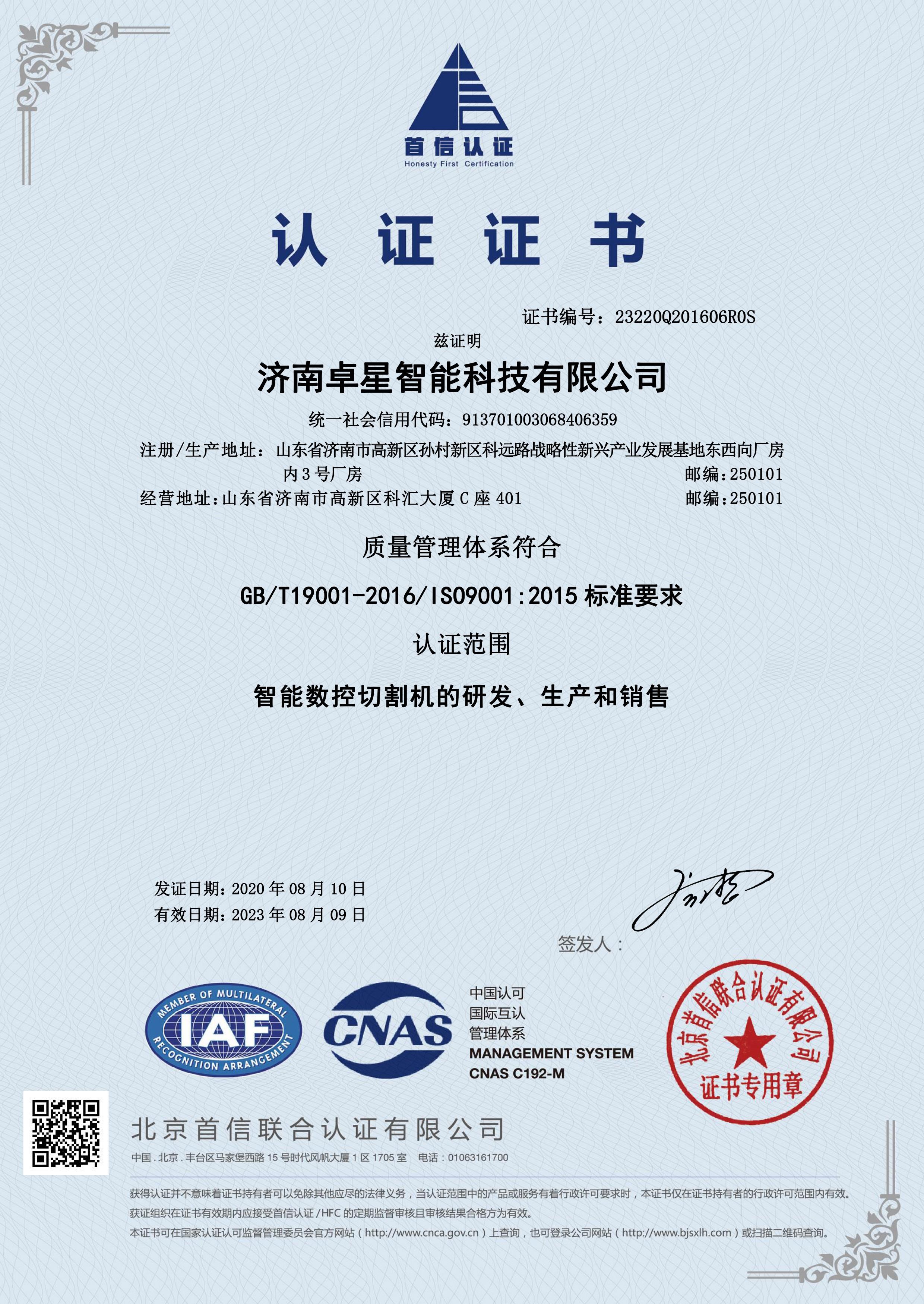 新的ISO-9001中文